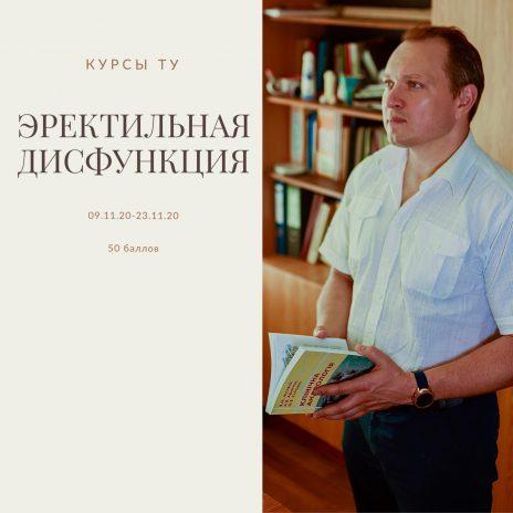 Курсы ТУ медицина Харьков